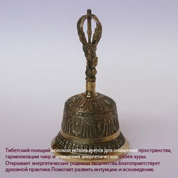 the-bell-bb15-big-tibetan-singing-d-11cm-h-20cm-metalloy-size